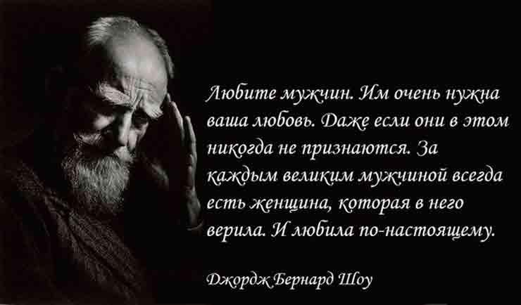 Мудрые цитаты Шоу