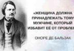 цитаты Оноре деБальзака