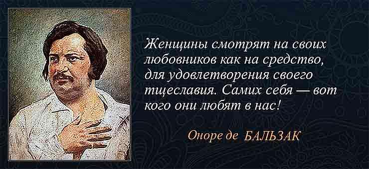Эмоциональные цитаты Бальзака