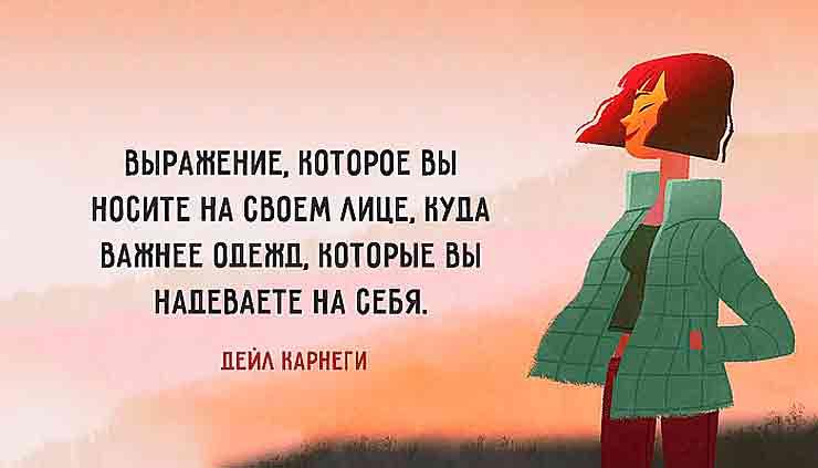 цитаты Дейла Карнеги