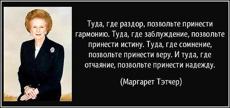Железные цитаты Тэтчер