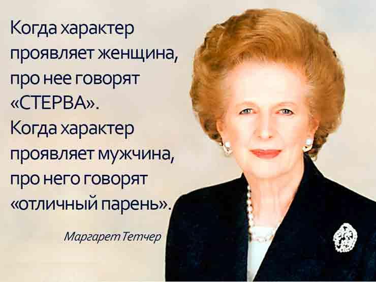 цитаты Маргарет Тэтчер