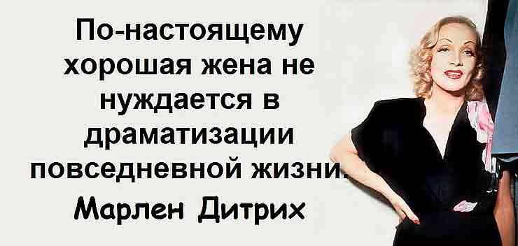цитаты Марлен Дитрих