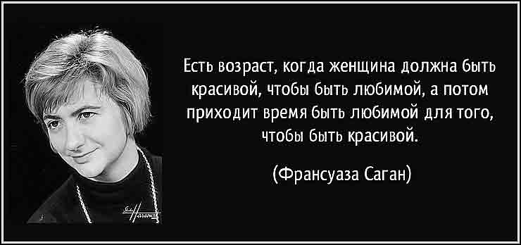 Смелые цитаты Франсуазы Саган