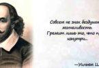 красивые цитаты Уильяма Шекспира