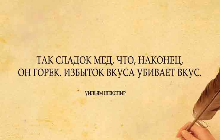 красивые цитаты Шекспира