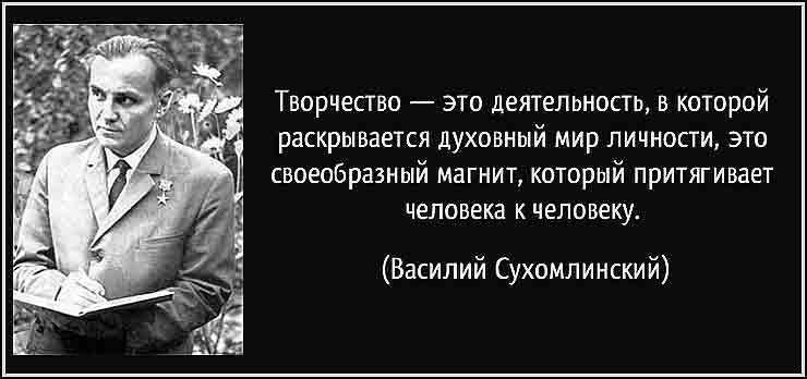 цитаты Василия Сухомлинского