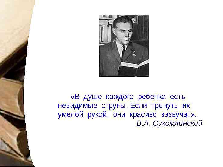 цитаты Сухомлинского