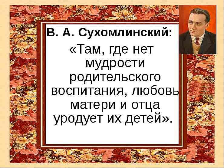 гениальные цитаты Василия Сухомлинского