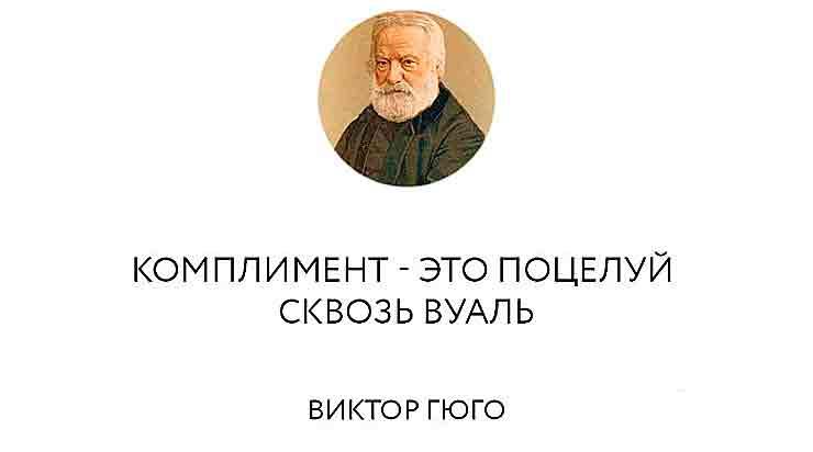 Цитаты Гюго
