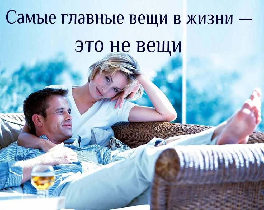 муж с женой вместе