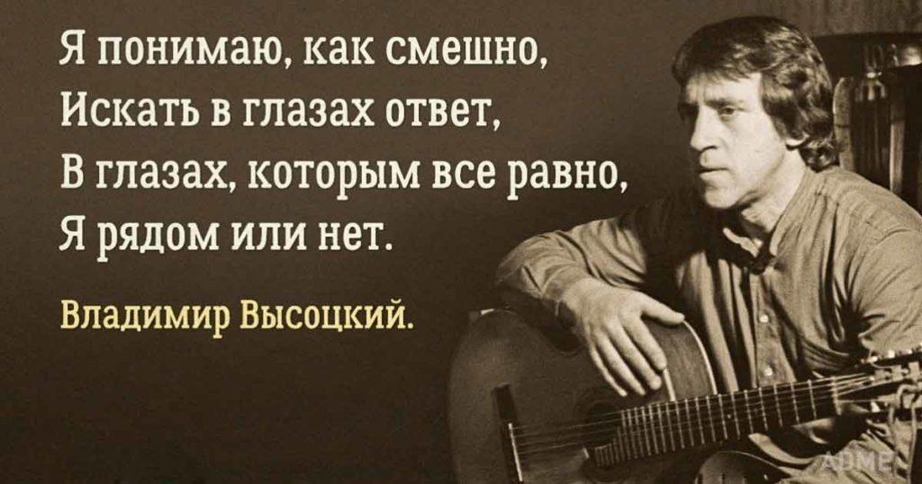 Новая любовь будет в жизни цитаты Высоцкого