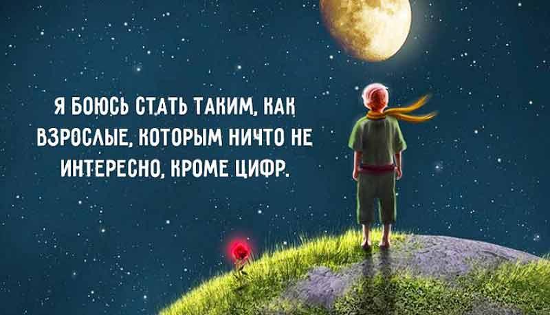 цитаты из маленького принца экзюпери