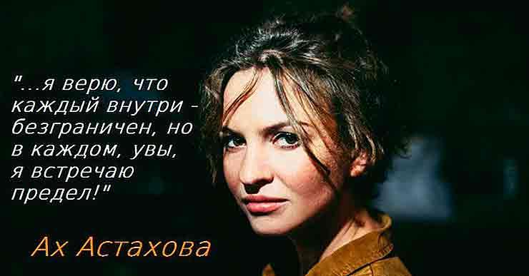 проникновенные цитаты Ах Астаховой