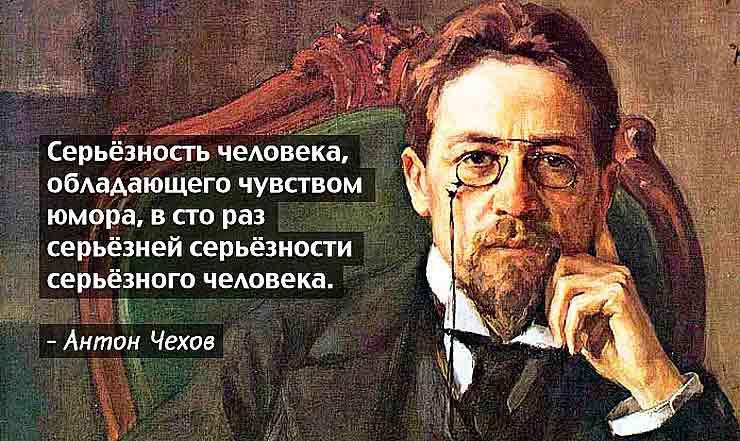 гениальные цитаты Антона Чехова