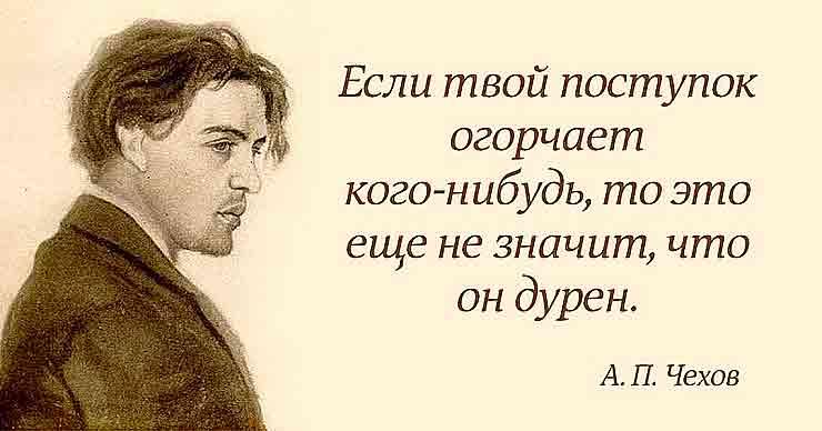 цитаты Антона Чехова