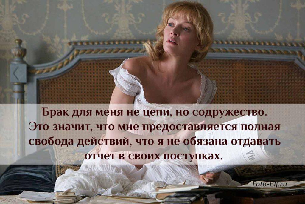 Цитаты Мопассана о женщинах
