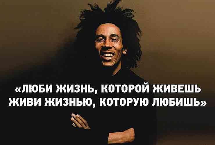 цитаты Боба Марли