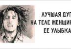 мудрые цитаты Боба Марли