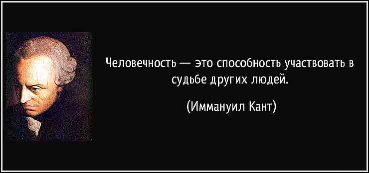 Философские цитаты Иммануила Канта