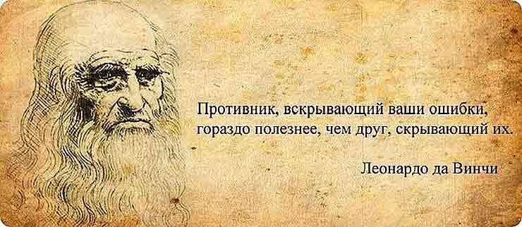 цитаты Леонардо даВинчи
