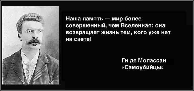 цитаты Мопассана