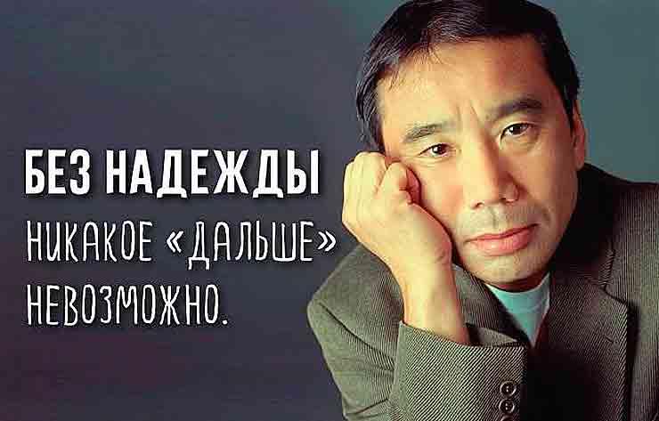 цитаты из книг Мураками