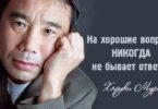 цитаты из книг Харуки Мураками