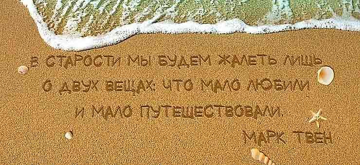 серьезные цитаты Твена