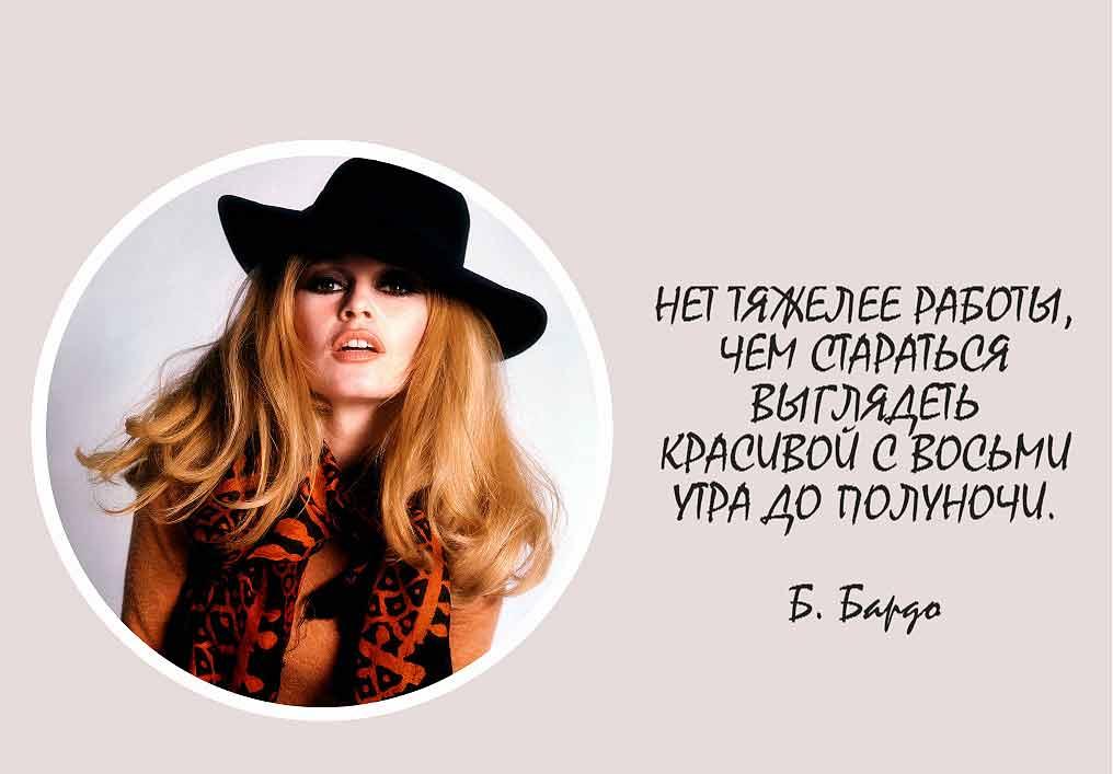 Красивые цитаты Бриджит Бардо