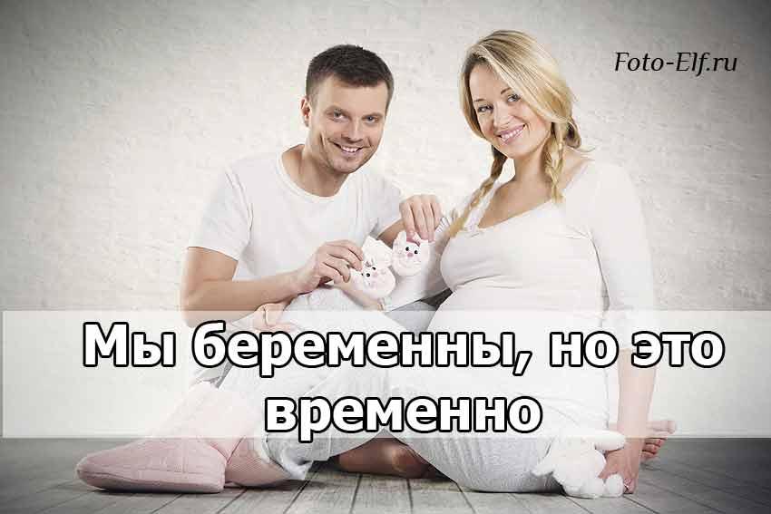 Мы беременны, но скоро родим