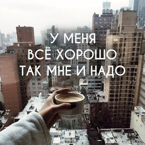 У меня всё хорошо, так мне и надо
