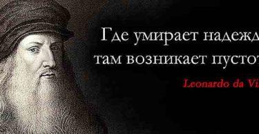 афоризмы Леонардо даВинчи