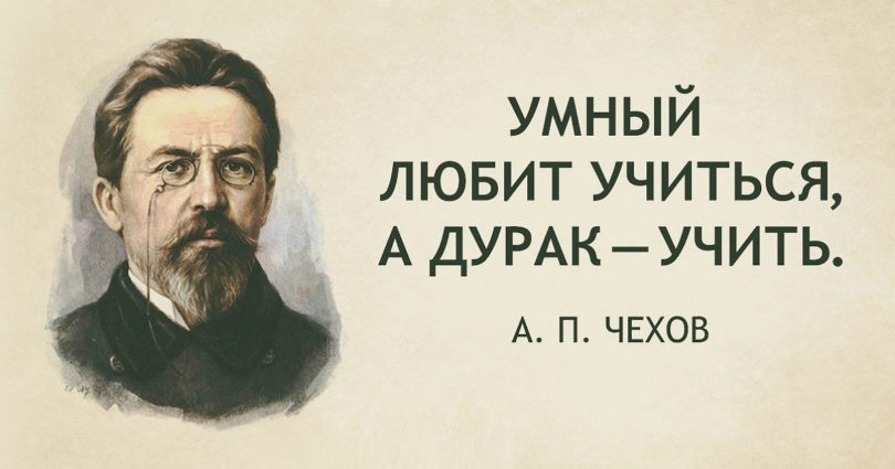 цитаты Чехова