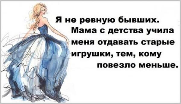 Женские цитаты о Главном