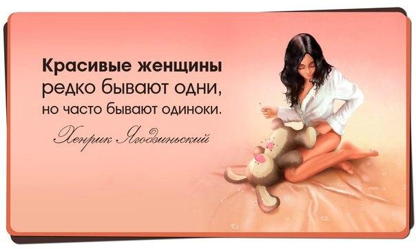 Красивые женщины редко бывают одни