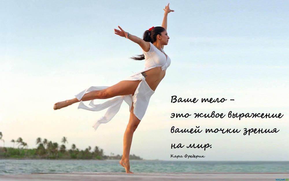 Ваше тело живое выражение вашей мечты