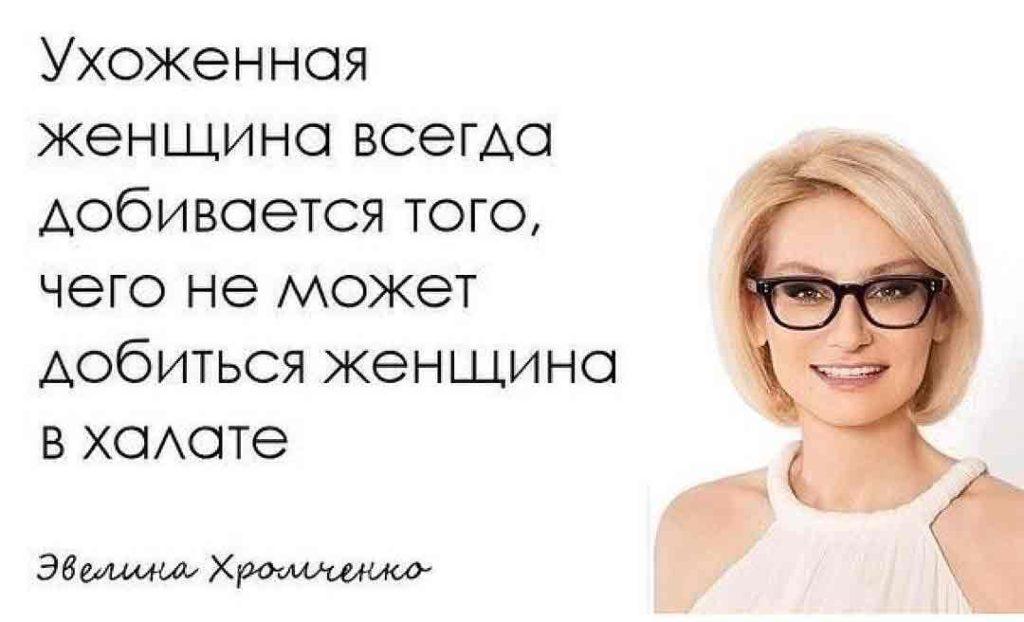 Цитата Эвелины Хромченко