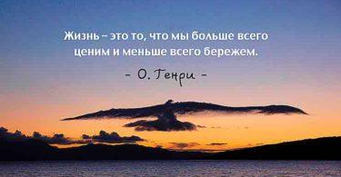 проникновенные цитаты О. Генри