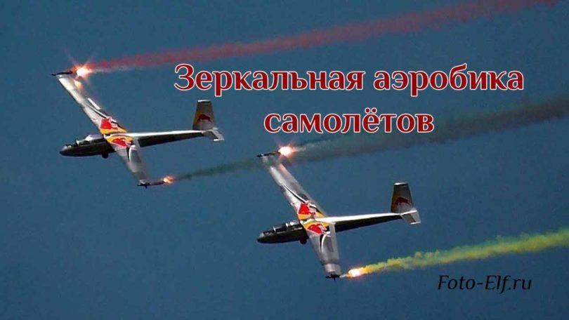 Синхронная самолётная аэробика в небе