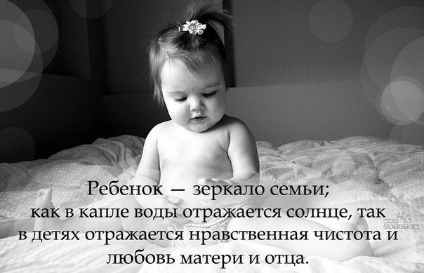 Ребенок зеркало семьи