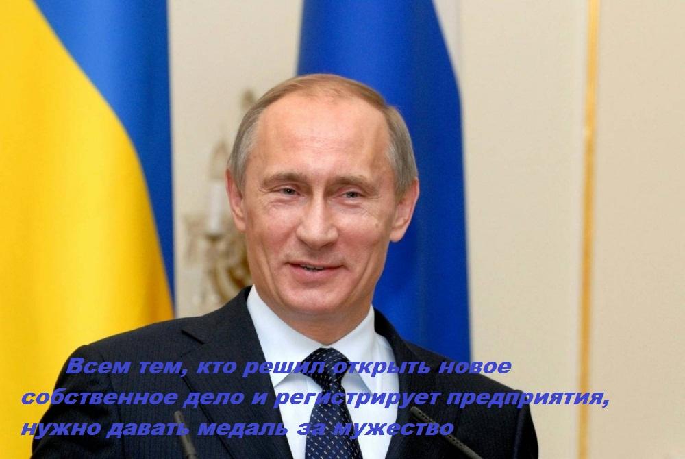 Крепкие выражения Путина о предпринимателях