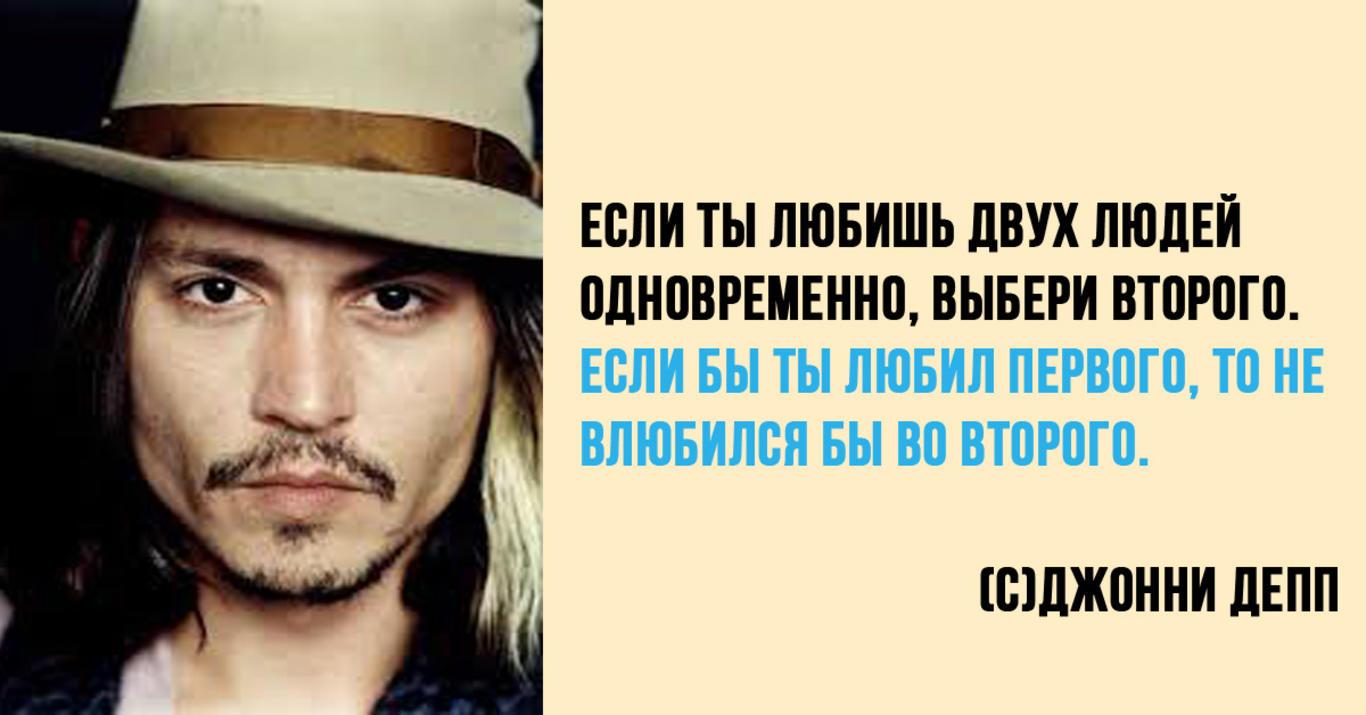 Джонни Депп о любви