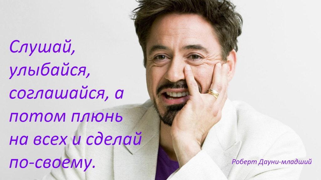 цитаты роберта дауни младший