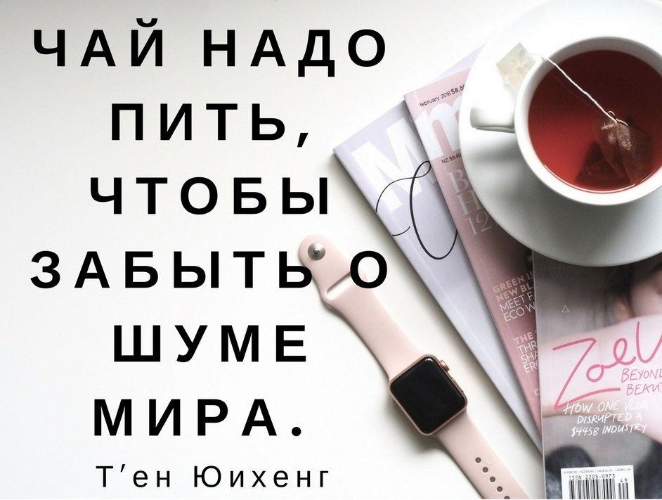 полезная чайная заварка