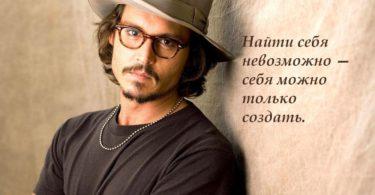 цитаты Джонни Деппа