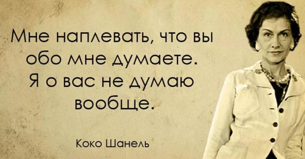 яркие цитаты Коко Шанель