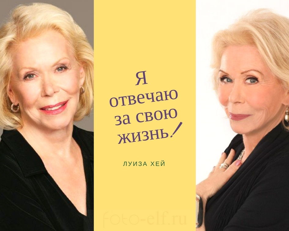 Аффирмации Луизы Хей
