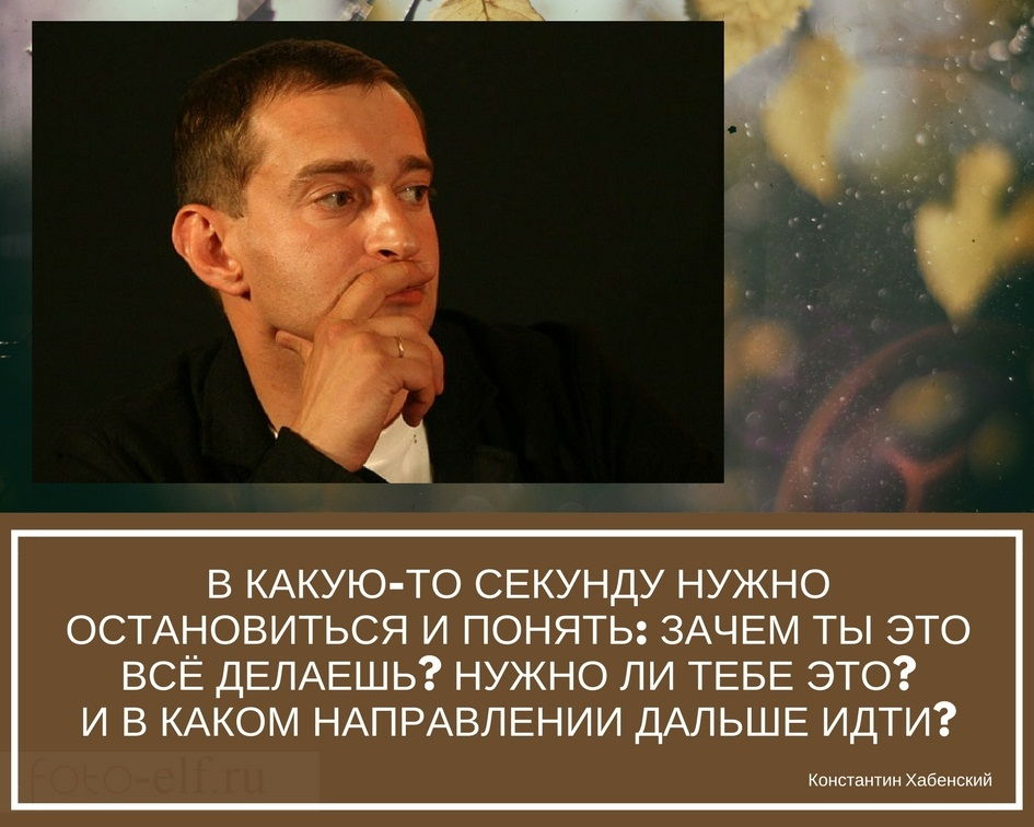цитаты Константина Хабенского