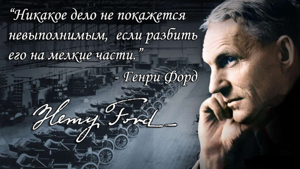цитаты Генри Форда